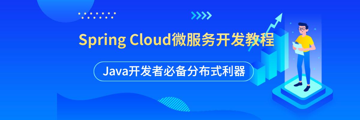 Spring Cloud微服务框教程