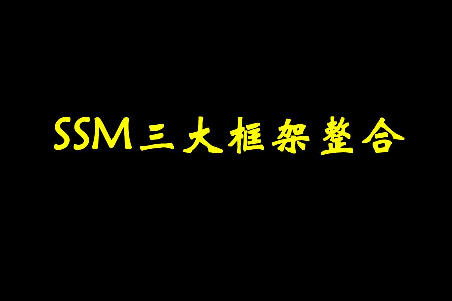 SSM三大框架整合