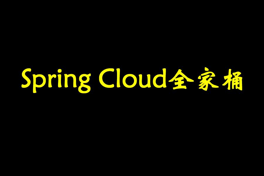 Spring Cloud全家桶