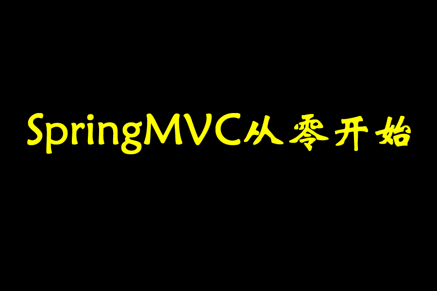 SpringMVC从零开始