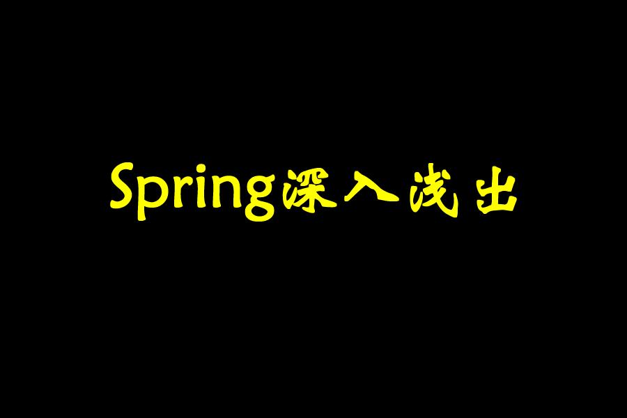 Spring深入浅出