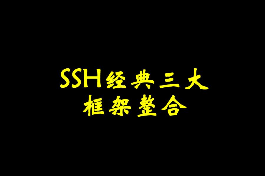 SSH经典三大框架整合