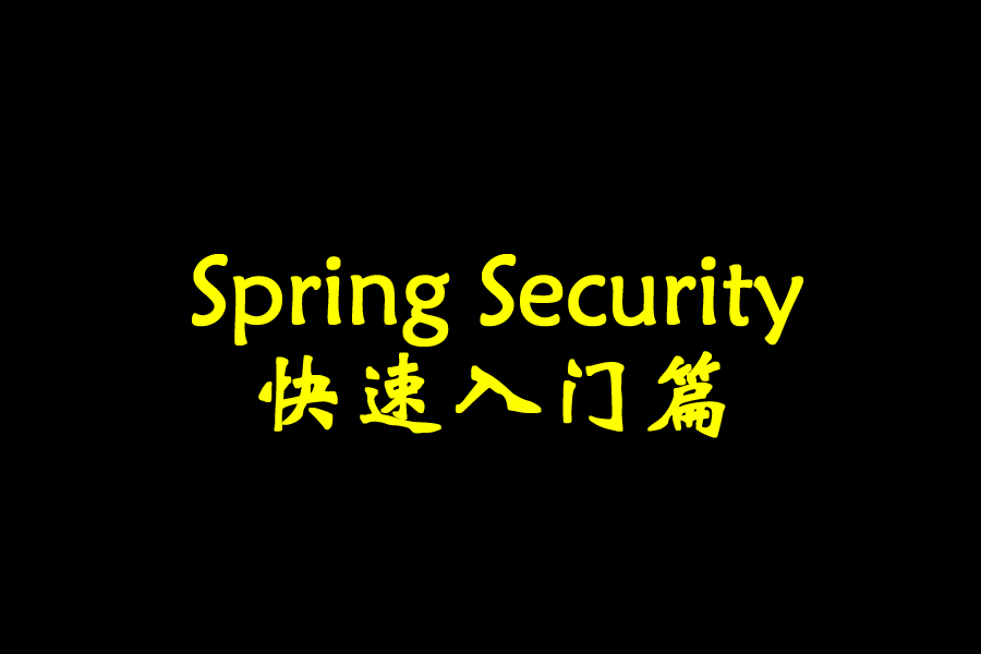 Spring Security快速入门篇